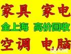 上海静安区二手空调回收 静安区旧空调回收公司