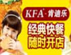 KFA肯迪乐美式快餐加盟