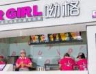 呦格奶茶加盟怎么样/3万起开呦格雪冰+奶茶+小吃店