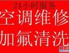 北京空调清洗 中央空调清洗全市服务