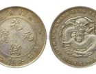 云南省曲靖哪里可以鉴定交易古董古玩古钱币