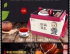 中秋节礼品国庆春节礼物团购茶师兄柑普茶礼盒装包邮