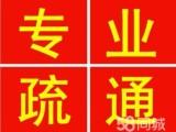 上海疏通马桶价格 疏通下水道地址 低价管道疏通公司电话