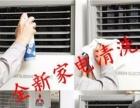 武侯区外双楠片区专业家电清洗及空调加氟 免费上门