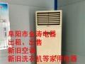 阜阳市金涛电器:出租.出售新空调.二手空调.冰箱.洗衣机等电器