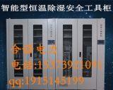 安全工具柜 乌鲁木齐市 电力安全工具柜 规格尺寸 厂家销售