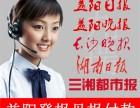 益阳日报晚报社地址电话