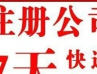 武进区公司注册提供地址快速出照代办注销劳务派遣证