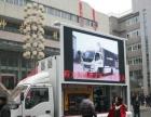 led广告宣传车多少钱