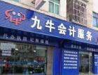 黄江大朗常平专业代理记账,代办工商执照,无地址注册