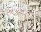 北京一画室面向本市招收美考教师进修培训