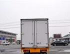 转让 冷藏车国五大运排半4米冷藏车