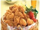 韩式炸鸡培训加盟费用低回本快开一家赚一家