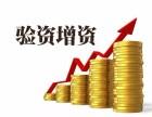 企业增资验资 账户大额现金 个人流水 出具资信证明 验资报告