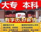 上海黄浦成人大专学历获取,正规机构