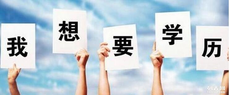 深圳龙华网络教育 深圳龙华远程教育