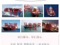 上海国际搬家海运 私人物品搬家海运 行李托运装箱海运物流