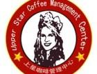 上星咖啡加盟前景怎么样加盟店要多少钱