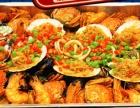 海鲜烤鱼手抓海鲜匠码头海鲜大咖加盟费多少