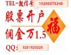徐州网上股票开户 佣金收费最低多少
