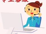 欢迎访问~昆明樱花热水器(各区)售后服务官方网站电话中心