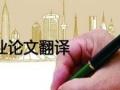 专业论文翻译