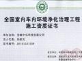 北京全新环净南阳分公司