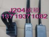J204碳刷,J205碳刷,J206碳刷,J230碳刷