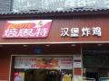 华夏民族自已的汉堡炸鸡快餐店