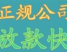 浏阳私人小额贷款1小时下款(急需借钱打我电话)当天现金放款