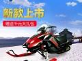 新款包邮万迪雪地摩托车履带式雪橇车CVT自动档 成人滑雪