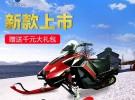 新款包邮万迪雪地摩托车履带式雪橇车CVT自动档 成人滑雪1元