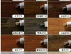 木器上色改色,瓷砖美缝