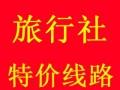 旅游啦!郑州旅行社到全国旅游线路和特价门票丨特惠!