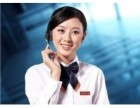 欢迎访问-沈阳格力冰箱维修(各中心)售后服务维修网站电话