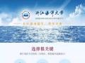 2016年成考报名进入倒计时,学历提升请认准浙江海洋大学