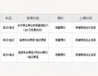 2016年湖州吴兴区事业单位笔试辅导课程