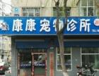 牡丹江康康宠物诊所平安绝育低至158元