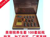 厂家直供定做 美容院十四经络精油养生套  身体护理药油套盒