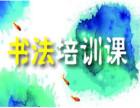 软 硬笔书法课程 书法培训机构 上海昂立少儿教育