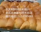 风靡全国的手撕面包做法制作培训 乐天利老式面包配方