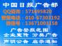 中国日报刊登公告咨询电话