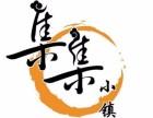 集集小镇总部地址在哪 台湾集集小镇