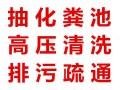 武汉新洲区衡州大街管道疏通 管道堵塞清洗 新洲化粪池清理抽粪