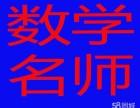 深圳福田彩田高中数学家教辅导高一二三一对一辅导班
