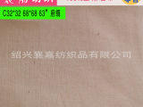 厂家直销全棉坯布 口袋布Cquot里布 环保袋布