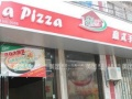 披萨加盟 披萨店加盟 投资金额 1-5万元