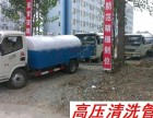 邢台内丘县管道疏通公司,疏通雨水管道,高压车清洗