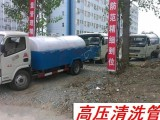 邯郸魏县管道高压汽车疏通 化粪池清理 抽泥浆优质商家