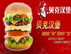 大庆炸鸡汉堡店加盟 全国餐饮连锁品牌 3-7天学会